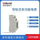 安科瑞  DDS1352 導軌安裝電能表 測電流 電壓 電能