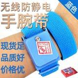 防靜電無線手腕帶 電子廠無繩手腕帶人體防靜電手環 無線手環腕帶