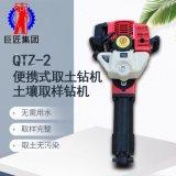 华夏巨匠供应QTZ-2型手持式取土钻机 汽油土壤原状采样器操作简单