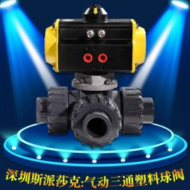 Q624/5F UPVC/CPVC/PP/PVDF塑料气动三通球阀 T/L型三通换向阀