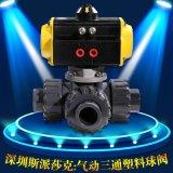 Q624/5F UPVC/CPVC/PP/PVDF塑料氣動三通球閥 T/L型三通換向閥