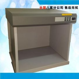 廠價直銷 標準光源對色箱