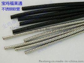 阻燃包塑金属软管/出口美标包塑蛇皮管