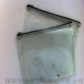 厂家直销PVC网格袋 PVC文件袋 精美PVC网格拉链袋