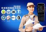 資料採集器 條碼掃描 NFC資料互傳 讀寫功能