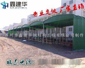 上海市宝山区鑫建华定做,工厂大型仓储雨棚,活动推拉蓬,户外遮阳棚,移动伸缩雨棚,停车蓬,厂家直销