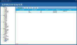 美萍酒店erp管理系统