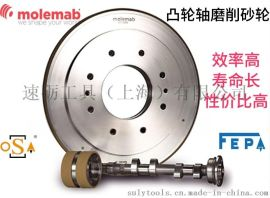 Molemab磨乐美进口CBN砂轮立方氮化硼砂轮凸轮轴高速磨削砂轮