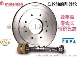Molemab磨樂美進口CBN砂輪立方氮化硼砂輪凸輪軸高速磨削砂輪