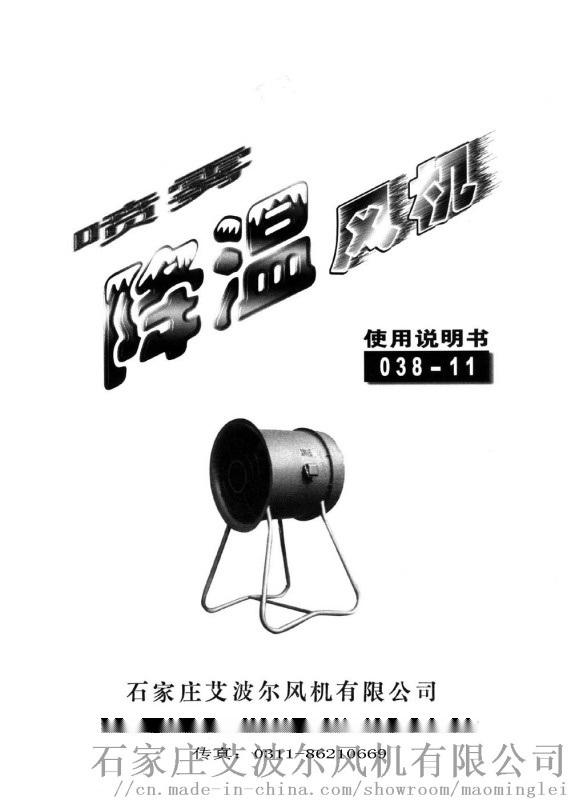 038型喷雾降温风机-超级耐用的喷雾降温风机