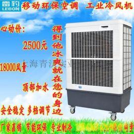 移动大型水冷空调扇工业冷风机湿帘空调