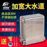 暖氣片釺焊不鏽鋼板式過水熱換熱器