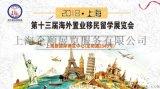 2018上海第十三届海外置业移民留学展览会