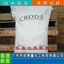 『润滑油、染料、涂料用分散剂』PVC内润滑剂禾大高碳芥酸酰胺