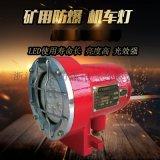 DGY12-18/48L(A)礦用隔爆型LED機車照明燈