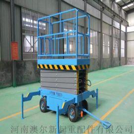 移动式升降机  四轮移动式液压升降平台