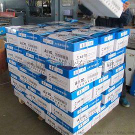 a4纸500张 办公打印纸8包一箱 鲁墨复印纸