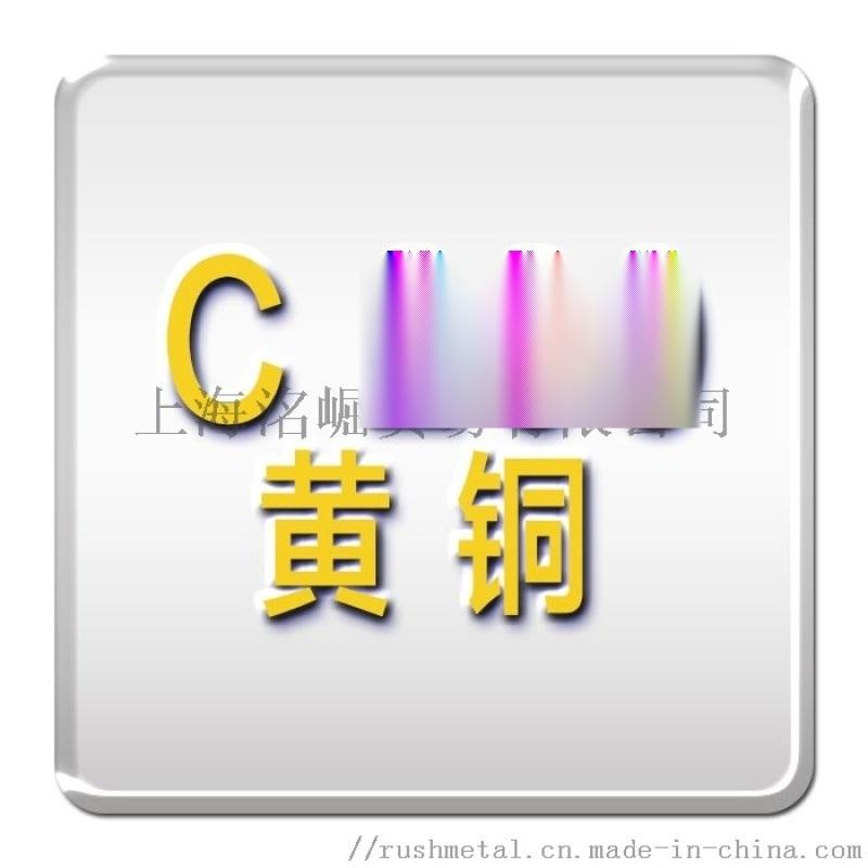 進口C26000片/小批量C26000銅合金片/科研材料
