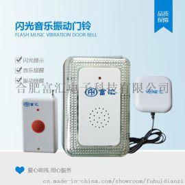 富汇FHTZ-002闪光音乐振动门铃|闪光门铃