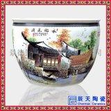 陶瓷水缸定做  園林植物種植缸 景區荷花養植缸