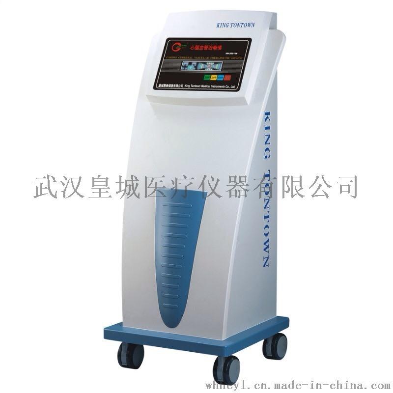 武汉皇城医疗厂家直销医用型心脑血管治疗仪