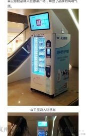 微信、支付宝支付自动售货机、乳企定制自动售货机