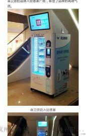 微信、支付寶支付自動售貨機、乳企定制自動售貨機