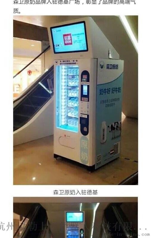 微信、支付寶支付自動售貨機、乳企定製自動售貨機