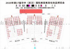 2020年武汉美博会  展会介绍