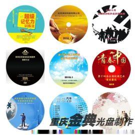 重庆专业光盘印刷厂价批量DVD包装刻录制作