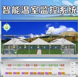 智能控制系统 温室大棚智能控制定制