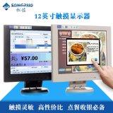 松佐12寸触摸显示器电阻触摸点餐收银用电脑显示器