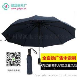 全自动雨伞_广告伞定制