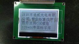 12864COG液晶屏COG液晶模块93*70