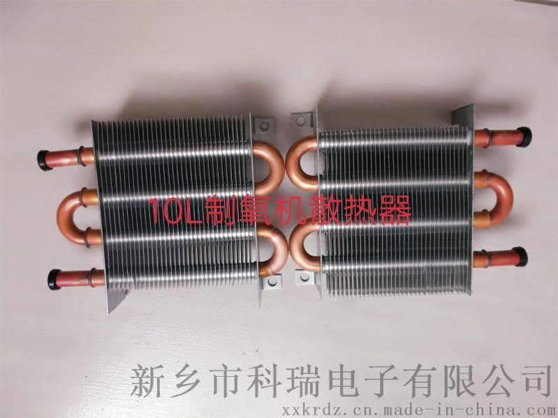 實驗室恆溫箱銅管鋁翅片蒸發器冷凝器河南科瑞