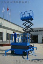 市 独山子区厂家直销启  移动式升降机 剪叉式升降台