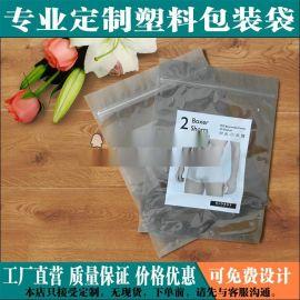 厂家印刷服装包装袋子定做订制服饰内衣底裤拉链包装袋免费设计