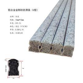 上海安装施工方便金刚砂防滑条