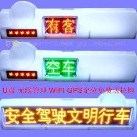 LED车载广告屏,出租车LED显示屏,LED出租车广告屏