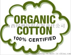 山西绿洲  梭织斜纹环保透气有机棉布