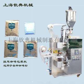 台湾挂耳咖啡包装机 滤泡式自动咖啡包装机
