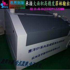 东莞制版公司承接特大菲林输出 高精度彩印输出菲林加工 设计制作