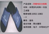 厂家直销  专业生产防静电无尘鞋类,EVA导电拖鞋