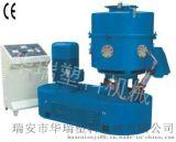 专业生产 HQ-150塑料混炼造粒机 低温塑料造粒机 温州华瑞机械