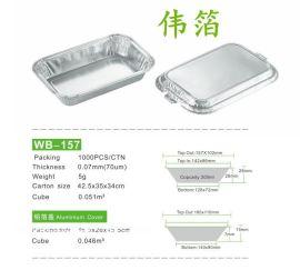 铝箔无皱餐盒 航空铝箔餐盒 酒店餐盒