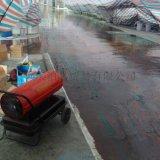 兰州施工干燥风机 混凝土道路养护暖风机 潮湿路面干燥暖风炉