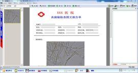 全高**菌图文报告系统|皮肤真菌镜检查报告系统