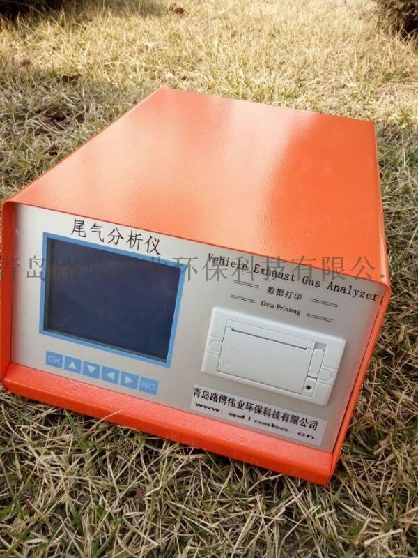 国产尾气分析仪路博LB-5Q价格便宜、性能好
