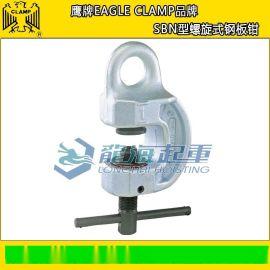 SBN螺旋式鋼板鉗,鷹牌全向型螺旋式鎖緊鋼板鉗