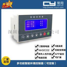 深圳常用科技畜牧养殖负压环境控制器